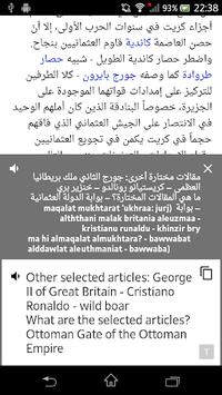 English Arabic Translator pc screenshot 2