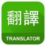 English Chinese Translator for pc logo