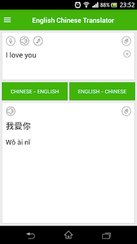 English Chinese Translator pc screenshot 1