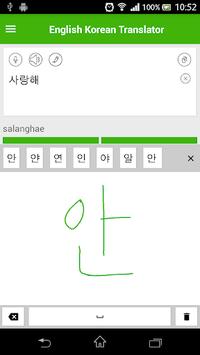 Korean English  Translator pc screenshot 2