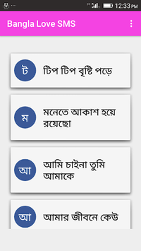 Bangla Love SMS pc screenshot 2