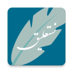 Persian calligraphy icon