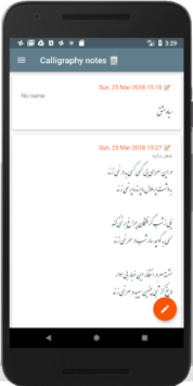 Persian calligraphy pc screenshot 1