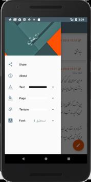 Persian calligraphy pc screenshot 2