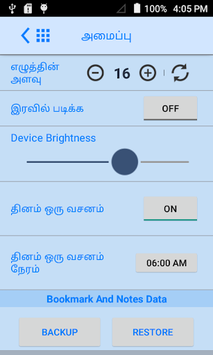 Tamil Bible pc screenshot 1