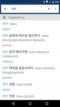 Korean English Dictionary & Translator Free 영한사전 pc screenshot 1