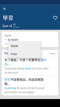 Chinese English Dictionary & Translator Free 英漢字典 pc screenshot 2