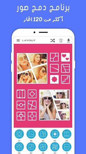 برنامج دمج الصور -  تعديل على صور PC screenshot 2