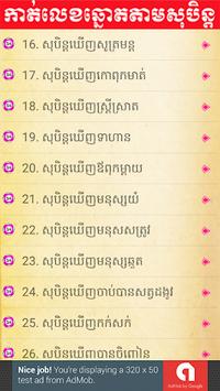 Khmer Dream Lottery pc screenshot 1