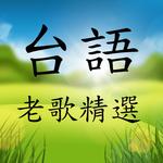 TwSongs:免費台語經典老歌精選 懷念的閩南語經典歌曲 icon