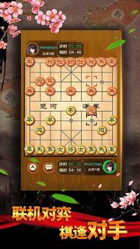 Chinese Chess: Co Tuong/ XiangQi, Online & Offline pc screenshot 1