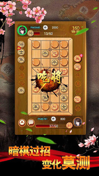 Chinese Chess: Co Tuong/ XiangQi, Online & Offline pc screenshot 2