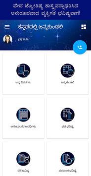 Horoscope in Kannada : Kannada Jathaka pc screenshot 1
