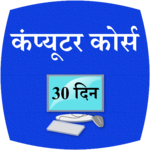 Coumputer Course 30 Days Hindi icon