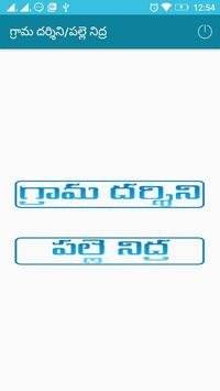 Grama Darshini Palle Nidra pc screenshot 1