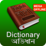 English - Bangla Dictionary (MEGA OFFLINE) icon