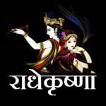 Radha Krishna Shayari icon