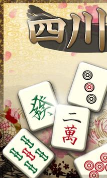 Mahjong Puzzle Shisensho pc screenshot 1