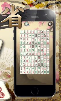Mahjong Puzzle Shisensho pc screenshot 2