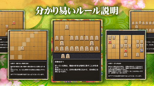 Shogi Free (Beginners) pc screenshot 2