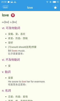 EC Dictionary 英漢字典 pc screenshot 2
