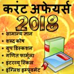 GK Current Affairs Hindi 2018 Exam Prep - SSC IAS icon