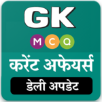 Daily GK Current Affairs (MCQ) 2018 for pc logo