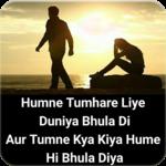 Dard Bhari Shayari Images icon