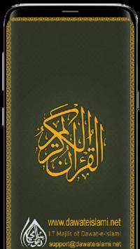 Al Quran-ul-Kareem pc screenshot 1