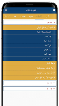 Complete Bahar-e-Shariat pc screenshot 1