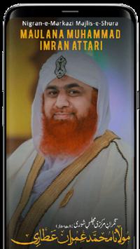 Haji Imran (Islamic Scholar) pc screenshot 1