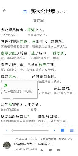 读典籍 - 按句文白对照、交互式注释读懂典籍 PC screenshot 1