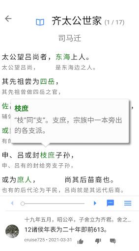 读典籍 - 按句文白对照、交互式注释读懂典籍 PC screenshot 2
