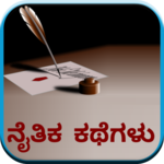 Moral Stories (in Kannada) icon