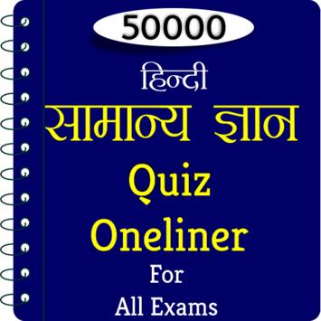 50000+ GK Question In Hindi - Offline pc screenshot 1