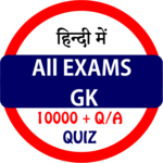 All Exams GK In Hindi Offline icon