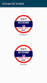 All Exams GK In Hindi Offline pc screenshot 2