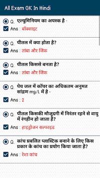 All Exams GK In Hindi Offline pc screenshot 1