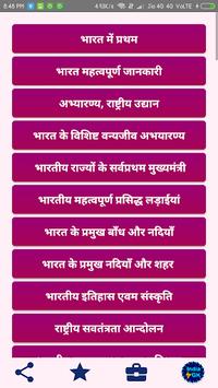 India GK In Hindi - भारत का सामान्य ज्ञान pc screenshot 1