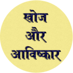Discovery and Invention  GK In Hindi for pc logo