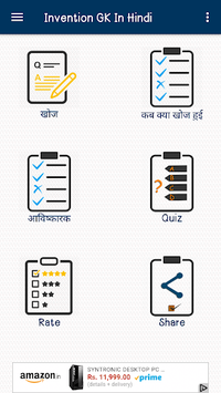 Discovery and Invention  GK In Hindi pc screenshot 1