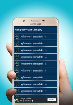GK Quiz In Hindi - All Exams pc screenshot 1