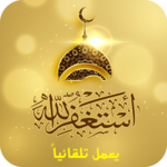 Auto Audio Athkar muslim icon
