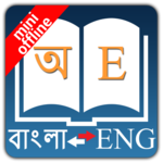 Bangla Dictionary Offline for pc logo