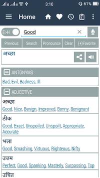 Hindi Dictionary Offline pc screenshot 1