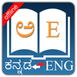 English Kannada Dictionary for pc logo