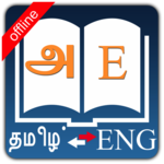 English Tamil Dictionary for pc logo