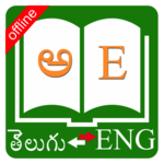 English Telugu Dictionary for pc logo