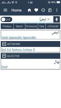 English Urdu Dictionary pc screenshot 1