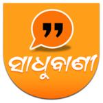 ସାଧୁବାଣୀ   ଓଡ଼ିଆ App (Official) icon